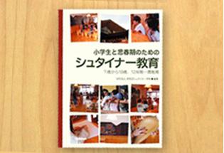 小学生と思春期のためのシュタイナー教育―7歳から18歳、12年間一貫教育