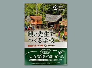 親と先生でつくる学校-京田辺シュタイナー学校12年間の学び