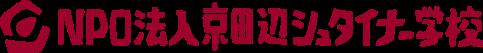 NPO法人 京田辺シュタイナー学校