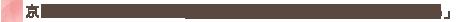京田辺シュタイナー学校・事業紹介ページ「寄付申込みはこちら」