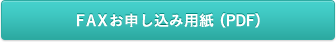 FAXお申し込み用紙(PDF)