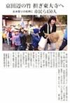 竹送り毎日京都4