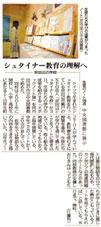 20140604kyotoshinbun