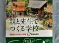 『親と先生でつくる学校 ー京田辺シュタイナー学校 12年間の学び』発刊